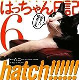 hatch!!!!!!はっちゃん日記〈6〉 画像