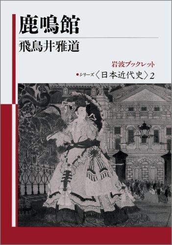 鹿鳴館 (岩波ブックレット―シリーズ「日本近代史」)