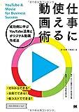 仕事に使える動画術 成功例に学ぶYouTube活用とオリジナル動画作成法
