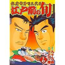 江戸前の旬 37―銀座柳寿司三代目 (ニチブンコミックス)