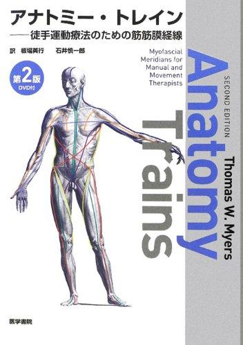 [DVD付] アナトミー・トレイン 第2版―徒手運動療法のための筋筋膜経線の詳細を見る