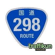道路標識 ミニチュア トラフィックン 標識板のみ 国道 シリーズ・ (国道298号)