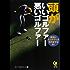 頭がいいゴルファー悪いゴルファー 確実にスコア・アップを約束する本! ライフエキスパートのゴルフ (KAWADE夢文庫)