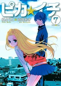 ピカ☆イチ 第01-07巻 [Pika Ichi vol 01-07]