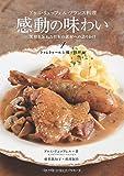 ドゥニ・リュッフェル・フランス料理 感動の味わい 笑顔を忘れた日本の素材への語りかけ: 1.トゥレトゥールと郷土料理編