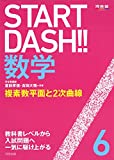 Start Dash!! 数学6 複素数平面と2次曲線