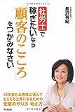 社労士で稼ぎたいなら「顧客のこころ」をつかみなさい (DO BOOKS)