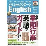 ゼロからスタートEnglish 2017年 04 月号 [雑誌]