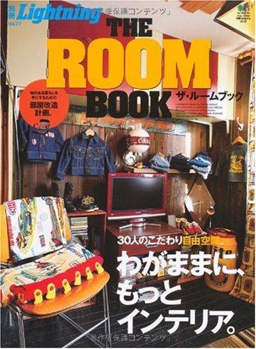 別冊ライトニング77 THE ROOM BOOK(ザ・ルームブック)) (エイムック 1866 別冊Lightning vol. 77)
