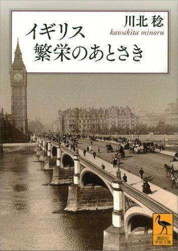 イギリス 繁栄のあとさき (講談社学術文庫)の詳細を見る