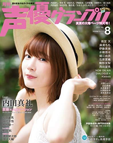 声優グランプリ 2019年 08 月号 [雑誌]