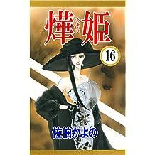 あき姫 16巻