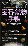 宝石・鉱物手帳-神秘の石の世界をのぞいてみよう (大人の遠足BOOK)