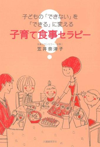 子どもの「できない」を「できる」に変える 子育て食事セラピーの詳細を見る