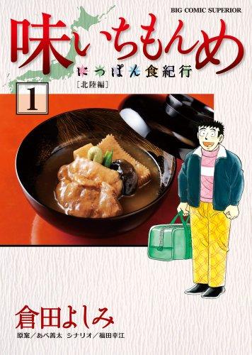 味いちもんめ にっぽん食紀行 1 (ビッグコミックス)の詳細を見る