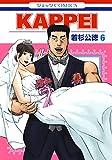 KAPPEI 6 (ジェッツコミックス)