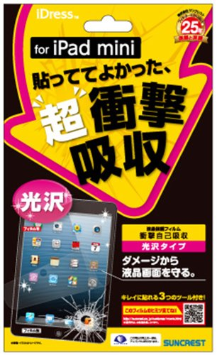 SUNCREST iDress iPad mini対応衝撃自己吸収 IPM-ASF