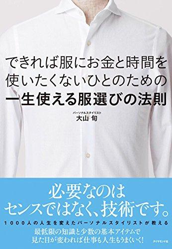 できれば服にお金と時間を使いたくないひとのための一生使える服選びの法則の詳細を見る