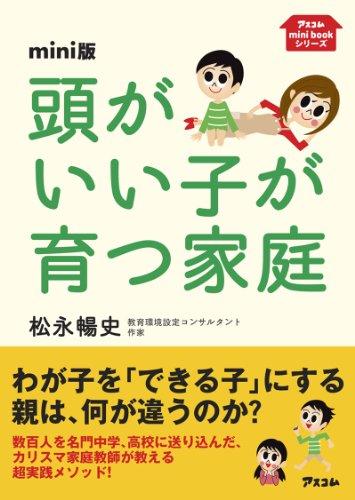 mini版頭がいい子が育つ家庭 (アスコムmini bookシリーズ)の詳細を見る