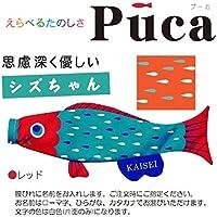 [徳永]室内用[鯉のぼり]えらべるたのしさ[puca]プーカ[シズちゃん]レッド(S)[0.6m][日本の伝統文化][こいのぼり]