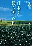 日本で最も美しい村 2 オフィシャル (オフィシャルガイドブック)