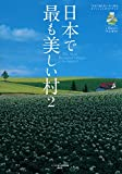 日本で最も美しい村2 (オフィシャルガイドブック)