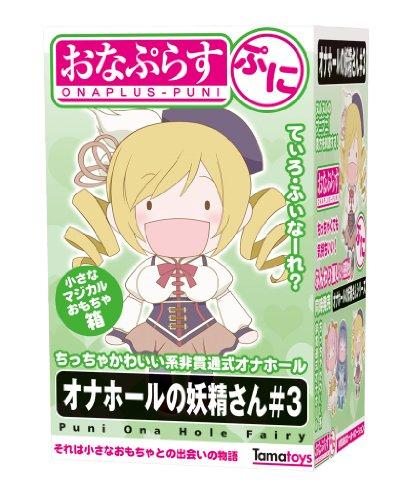おなぷらす ぷに オナホールの妖精さん#3