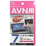 セイワ(SEIWA)P173 カーナビ用 リペア液晶保護シート(7インチワイド/AVN用) 液晶TVモニター専用 キズ跡回復コーティング 回復タイプ