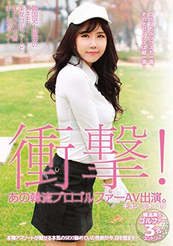 衝撃! あの韓流プロゴルファーAV出演。韓国史上最強のスキモノ美女ゴルファーとまさかの19番ホールinワン! チヨン、ミナ、ユリ [DVD]
