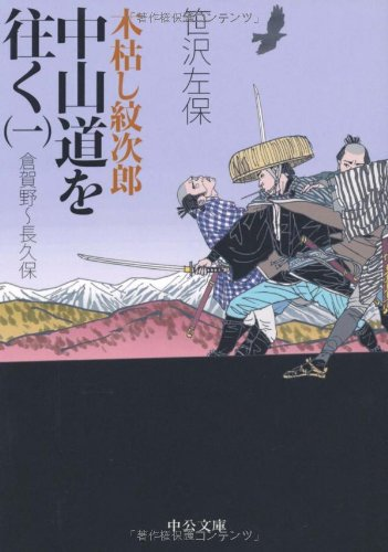木枯し紋次郎 中山道を往く〈1〉倉賀野~長久保 (中公文庫)の詳細を見る