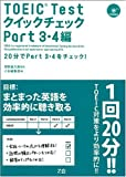 TOEIC Testクイックチェック Part3・4編