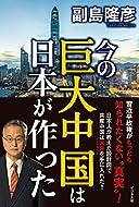 副島 隆彦 (著)(4)新品: ¥ 1,728ポイント:52pt (3%)11点の新品/中古品を見る:¥ 1,728より
