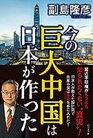 副島 隆彦 (著)出版年月: 2018/4/28新品: ¥ 1,728ポイント:17pt (1%)