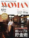 プレジデント2015年9/7号別冊PRESIDENT WOMAN VOL.5 (プレジデント ウーマン)