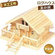 木製工作キット 北の国のログハウス貯金箱(大)Pタイプ 100138