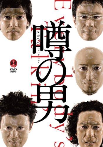 噂の男 (PARCO劇場DVD)の詳細を見る