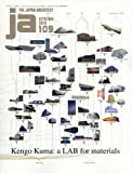 JA109/隈研吾特集 Kengo Kuma:a LAB for materials