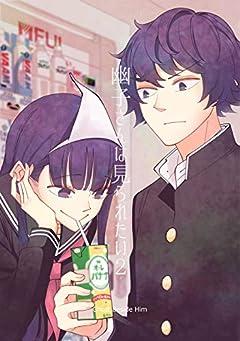 幽子さんは見られたい(2)