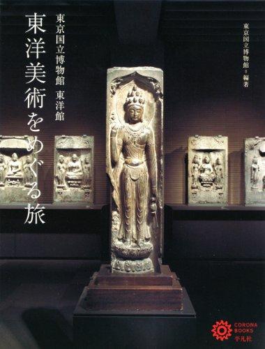 東洋美術をめぐる旅: 東京国立博物館 東洋館 (コロナ・ブックス)