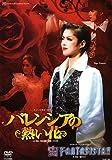 『バレンシアの熱い花』『宙FANTASISTA! ! 』 [DVD]