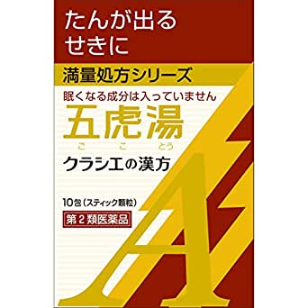 【第2類医薬品】「クラシエ」漢方五虎湯エキス顆粒A 10包