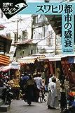 スワヒリ都市の盛衰 (世界史リブレット)