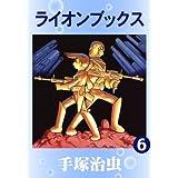 ライオンブックス(おもしろブック版) 6