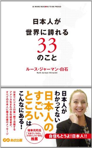 日本人が世界に誇れる33のことの詳細を見る