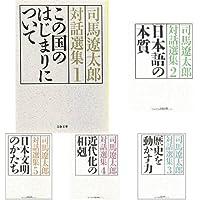 司馬遼太郎対話選集 全10巻セット
