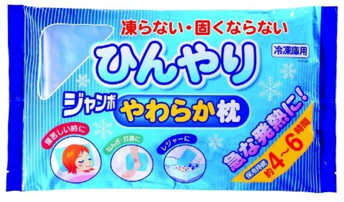 スチール未亡人残酷なひんやりジャンボやわらか枕 【まとめ買い12個セット】 K-2129 日本製 Japan