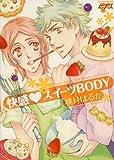 快感・スイーツBODY (ジュネットコミックス ピアスシリーズ)