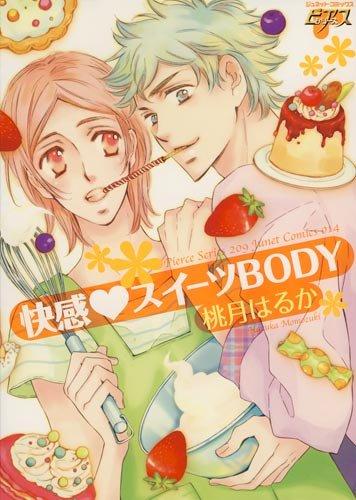 快感・スイーツBODY (ジュネットコミックス ピアスシリーズ)の詳細を見る