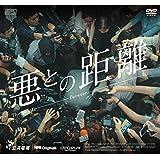 悪との距離 DVD-BOX <シンプルBOX 5,000円シリーズ>
