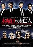 木曜日の未亡人[DVD]